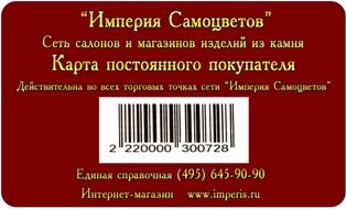Скидка до 25% - Дисконтная карта