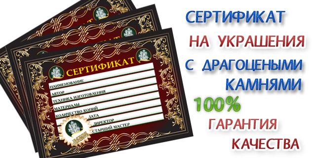 Сертификат на украшения с камянми
